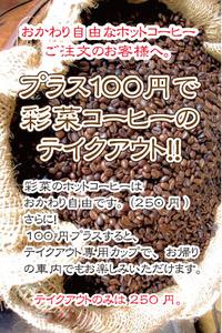 ホットコーヒーテイクアウト始まりました。 2012/02/23 22:33:00