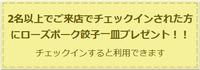 Facebokチェックインクーポン 2011/07/09 22:18:04