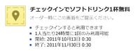 facebookチェックインクーポン 2011/10/11 12:00:00