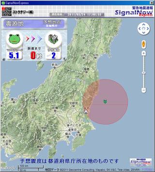 地震速報ソフトが・・・
