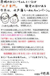 キャンペーン大好評! 2011/09/04 17:11:32