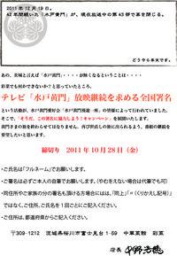 「水戸黄門」放映継続を求める全国署名キャンペーン 2011/10/05 18:06:28