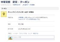 今年初、彩菜のfacebookチェックインクーポン! 2012/01/04 21:50:12