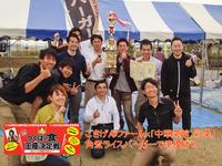 つくばの食 王座決定戦参戦 2012/04/30 21:46:08