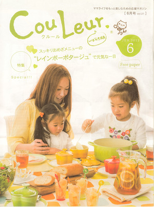 CouLeur. クルールいばらき版6月号
