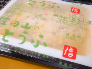 麻婆豆腐×  豆腐麻婆○