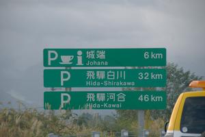 富山味覚研修の旅一千km その2