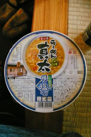富山味覚研修の旅一千km その4