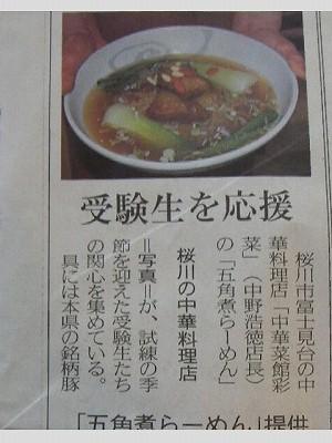 茨城新聞(県南・県西版)