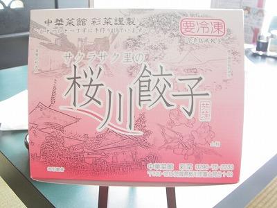 桜川餃子!!