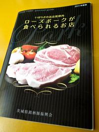 茨城県銘柄豚振興会から届きました! 2011/06/22 21:18:03