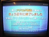 アナログ放送終了 2011/07/24 22:33:00