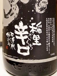 地元の酒蔵「磯蔵酒造」 2011/07/05 22:22:00