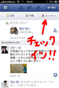 facebookチェックインクーポン、今回もハイボールで! 2012/02/17 17:07:28