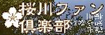 facebookから桜川市を・・・ 2011/11/30 22:33:00