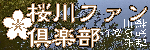 facebookから桜川市を・・・