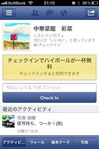 facebookチェックインクーポンが・・・ 2012/01/12 22:33:00