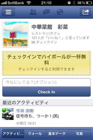 facebookチェックインクーポンが・・・