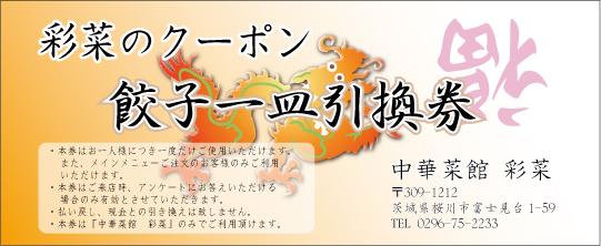 茨城銘柄豚ローズポーク餃子が一皿無料で!