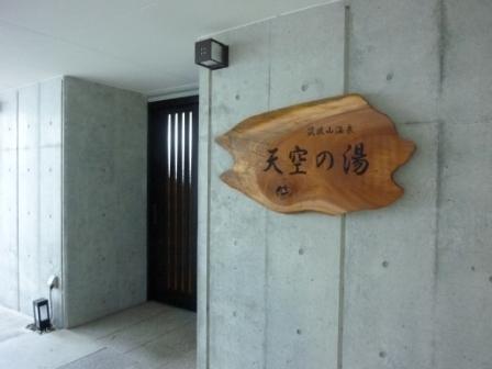 筑波山京成ホテル 天空の湯!