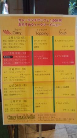 KKRホテル東京のラウンジ「ロイヤル」でカレーブッフェ!