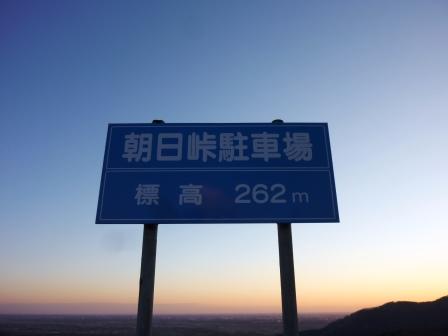 表筑波スカイライン 朝日峠展望台!