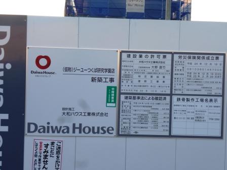 丸亀製麺とg.u.が建設中!