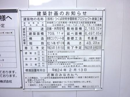 D2街区 (仮称)つくば研究学園駅前プロジェクト!