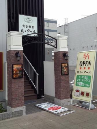 研究学園駅前 喫茶・軽食「ル・アール」が5/1にオープン!