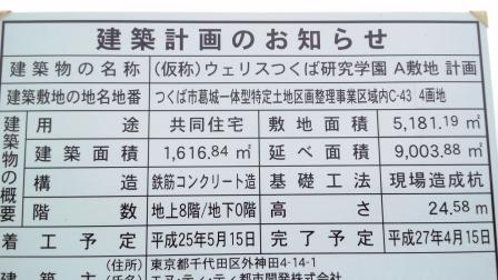 (仮称)ウェリスつくば研究学園の続報!