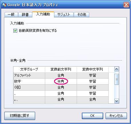 Google日本語入力-これはすごい