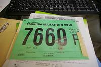 つくばマラソン2010に出場します。