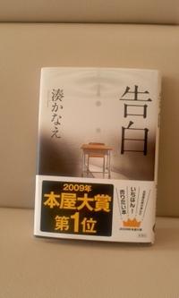 告白 2012/01/06 14:03:50
