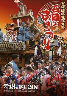 石岡のお祭りポスター