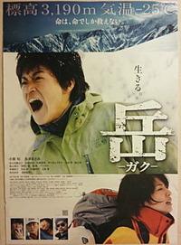岳 -ガク- を観てきました 2011/05/30 15:59:54