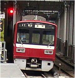 京浜急行 各駅