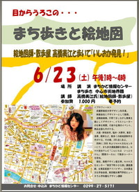 高橋 美江さん「まち歩きと絵地図」 2012/06/22 11:10:12