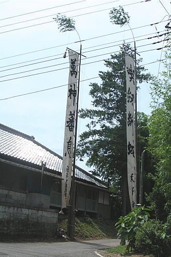 幟(のぼり)1