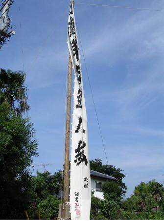 幟(のぼり)2