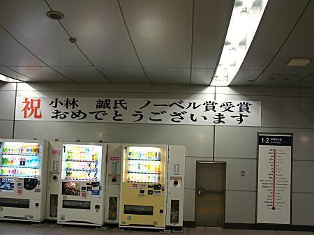 TXつくば駅