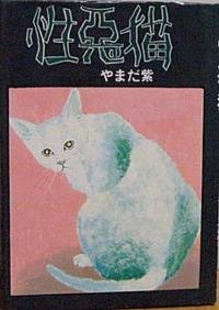 「性悪猫」と悲しみ