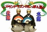 【にっぽん塾BN】GW編7〜こいのぼりの発展