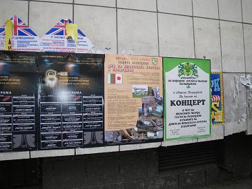パザルジック市庁舎とポスター