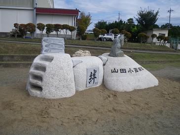 山田小学校百周年記念モニュメント