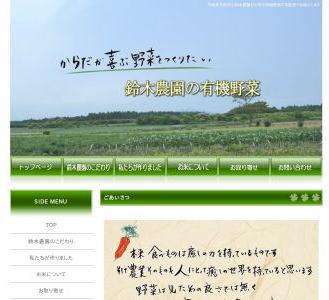 茨城県石岡市の鈴木農園 有機農業 無農薬のおいしい野菜を作っています