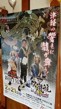 【出陣報告】2/21(土)札幌やまびこ座 和の心を子ども達へ、未来へ!舞台報告!