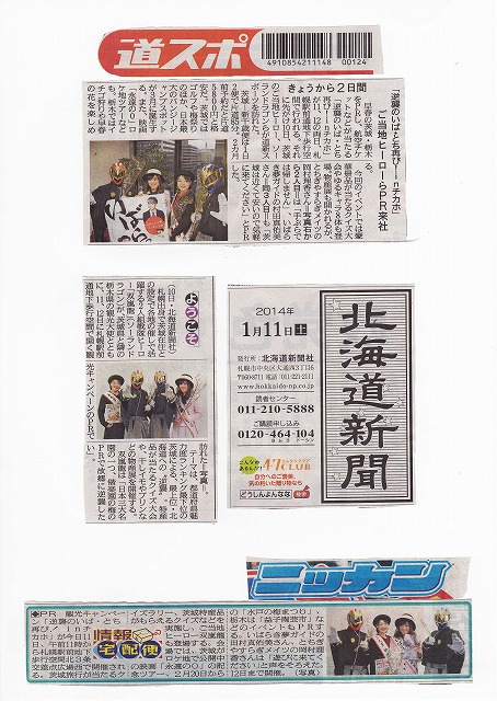 1/10~12、茨城観光キャンペーンin札幌 レポート