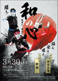 3月30日 つくばカピオで パフォーマンスの舞台公演やります!朋樹編!