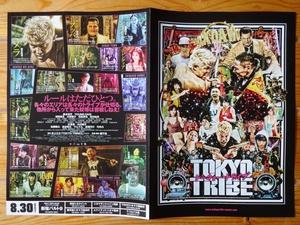映画レビュー「TOKYO TRIBE」「イン・ザ・ヒーロー」「ガーディアンズ・オブ・ギャラクシー」