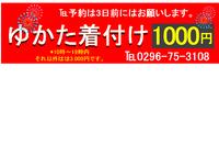 浴衣(ゆかた)着付け1000円☆今年もやります!